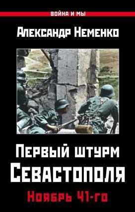 Первый штурм Севастополя. Ноябрь 41-го Foto №1