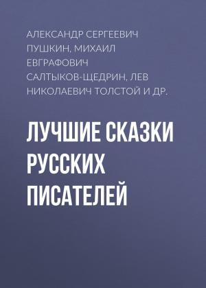 Лучшие сказки русских писателей Foto №1