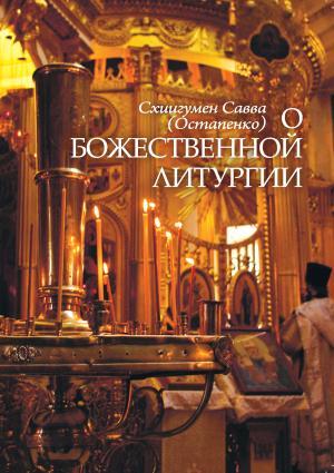 О Божественной литургии Foto №1