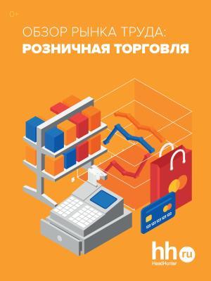Обзор рынка труда: розничная торговля photo №1