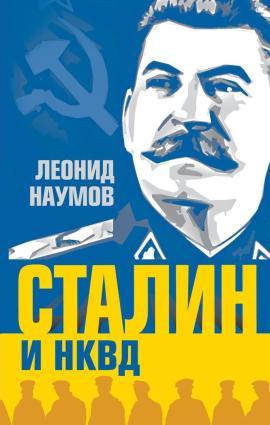 Сталин и НКВД photo №1