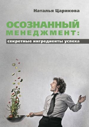 Осознанный менеджмент: секретные ингредиенты успеха Foto №1