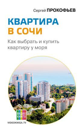 Квартира в Сочи. Как выбрать и купить квартиру у моря Foto №1