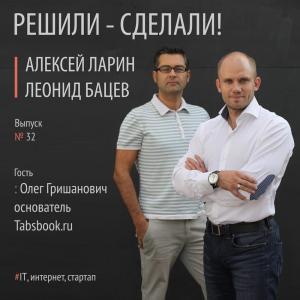 Олег Гришанович создатель сервиса закладок Tabsbook.ru