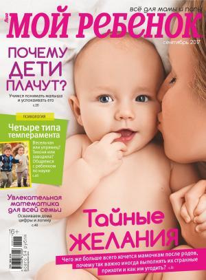 Журнал «Лиза. Мой ребенок» №09/2017 photo №1