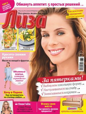 Журнал «Лиза» №33/2017 Foto №1