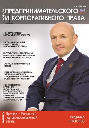 Журнал предпринимательского и корпоративного права № 4 (4) 2016 photo №1