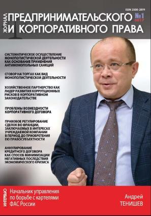 Журнал предпринимательского и корпоративного права № 1 (5) 2017 photo №1