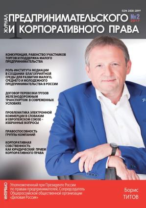 Журнал предпринимательского и корпоративного права № 2 (6) 2017 photo №1