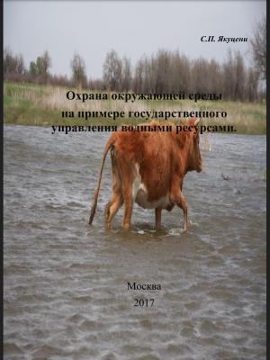Охрана окружающей среды на примере государственного управления водными ресурсами
