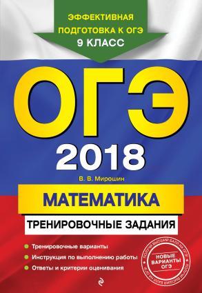 ОГЭ-2018. Математика. Тренировочные задания photo №1