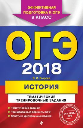 ОГЭ-2018. История. Тематические тренировочные задания. 9 класс photo №1