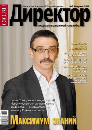 Директор информационной службы №02/2012