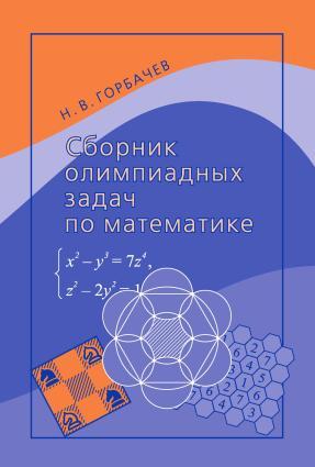 Сборник олимпиадных задач по математике Foto №1