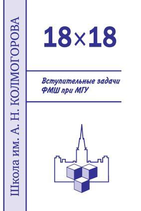 18×18. Вступительные задачи ФМШ при МГУ Foto №1