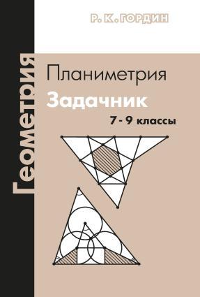 Геометрия. Планиметрия. Задачник. 7–9 классы Foto №1