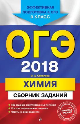 ОГЭ-2018. Химия. Сборник заданий. 9 класс photo №1