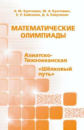 Математические олимпиады: Азиатско-Тихоокеанская, «Шёлковый путь» Foto №1