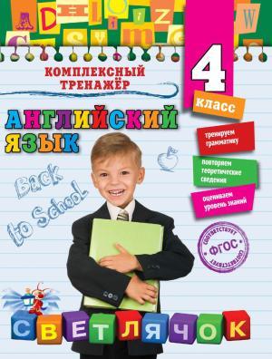 Английский язык. 4-й класс Foto №1