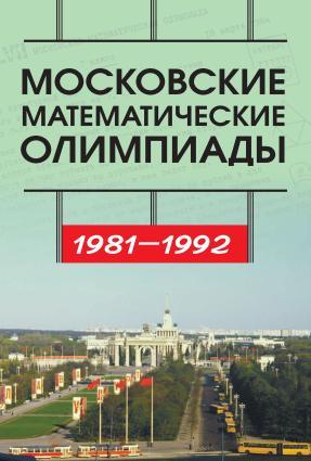 Московские математические олимпиады 1981—1992 г. Foto №1