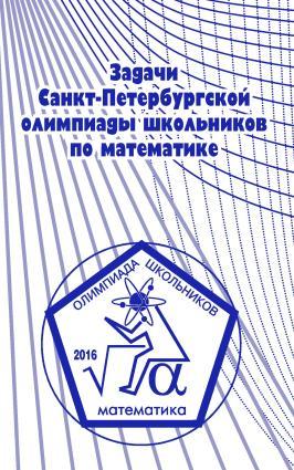 Задачи Санкт-Петербургской олимпиады школьников по математике 2016 года Foto №1
