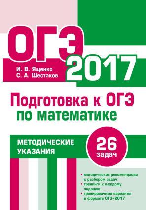 Подготовка к ОГЭ по математике в 2017 году. Методические указания Foto №1