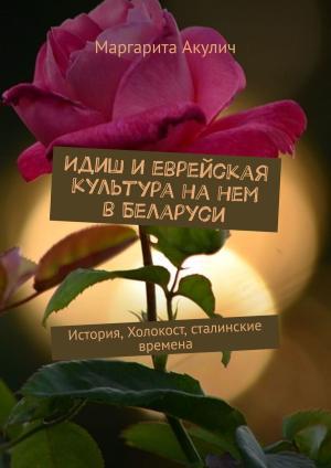 Идиш иеврейская культура нанем вБеларуси. История, Холокост, сталинские времена