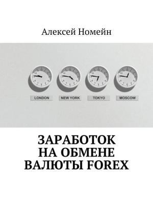 Заработок наобмене валюты Forex photo №1