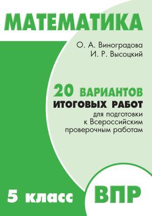 Математика. 5 класс. 20 вариантов итоговых работ для подготовки к Всероссийским проверочным работам Foto №1