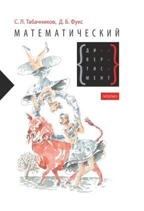 Математический дивертисмент. 30 лекций по классической математике Foto №1