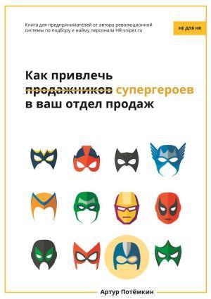 Как привлечь супергероев в ваш отдел продаж Foto №1