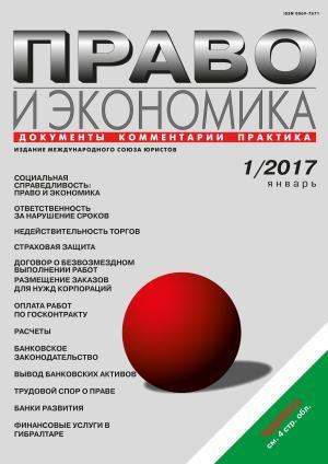 Право и экономика №1/2017 photo №1