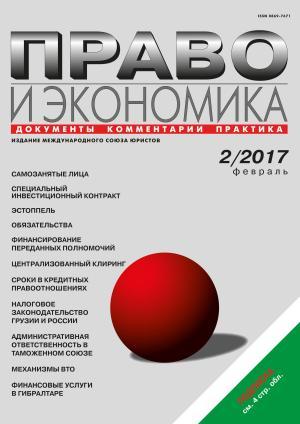Право и экономика №2/2017 photo №1