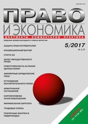 Право и экономика №5/2017 photo №1