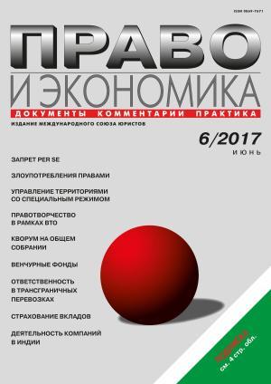 Право и экономика №6/2017 photo №1