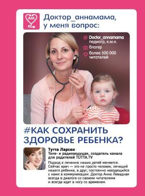 Доктор_аннамама, у меня вопрос: как сохранить здоровье ребенка? Foto №1