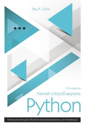 Легкий способ выучить Python 3 Foto №1