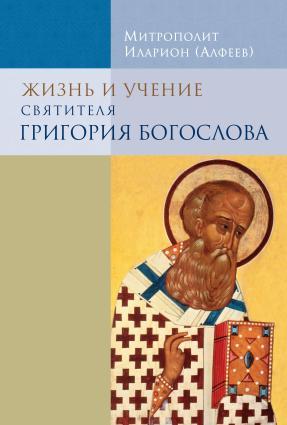 Жизнь и учение святителя Григория Богослова Foto №1