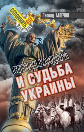 Степан Бандера и судьба Украины photo №1