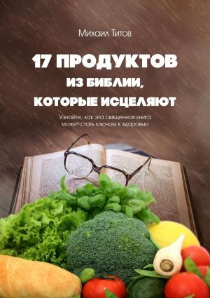 17продуктов изБиблии, которые исцеляют. Узнайте, как эта священная книга может стать ключом кздоровью photo №1