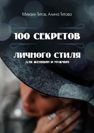 100 секретов личного стиля. Для женщин имужчин photo №1
