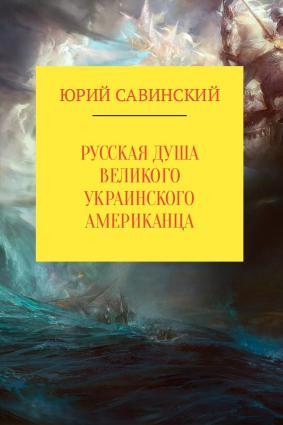 Русская душа великого украинского американца Foto №1