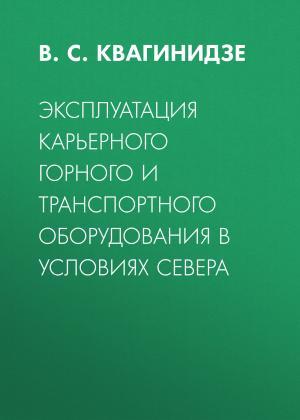 Эксплуатация карьерного горного и транспортного оборудования в условиях Севера Foto №1