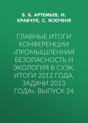 Главные итоги конференции «Промышленная безопасность и экология в СУЭК. Итоги 2012 года, задачи 2013 года». Выпуск 24 Foto №1