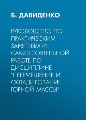 Руководство по практическим занятиям и самостоятельной работе по дисциплине «Перемещение и складирование горной массы» photo №1