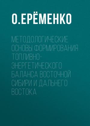 Методологические основы формирования топливно-энергетического баланса Восточной Сибири и Дальнего Востока photo №1