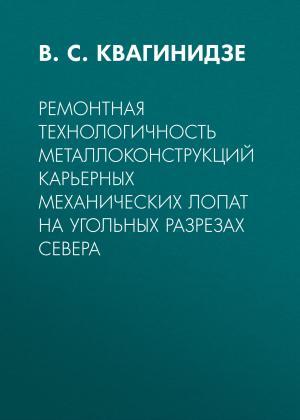 Ремонтная технологичность металлоконструкций карьерных механических лопат на угольных разрезах Севера Foto №1