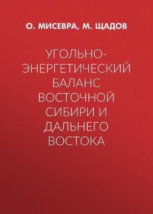 Угольно-энергетический баланс Восточной Сибири и Дальнего Востока photo №1