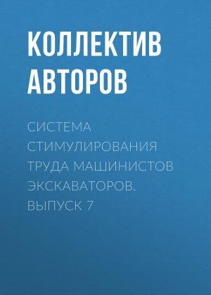 Система стимулирования труда машинистов экскаваторов. Выпуск 7