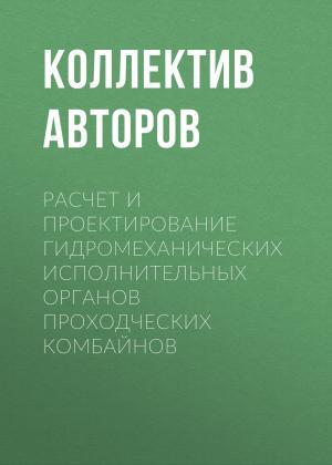 Расчет и проектирование гидромеханических исполнительных органов проходческих комбайнов Foto №1